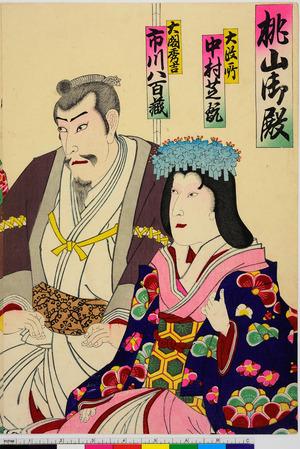 Utagawa Toyosai: 「桃山御殿」 - Ritsumeikan University