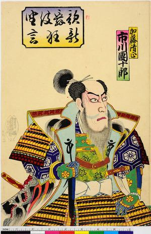Utagawa Toyosai: 「加藤清正 市川団十郎」「歌舞伎座新狂言」 - Ritsumeikan University