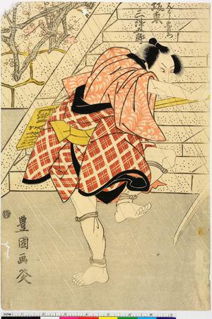 Utagawa Toyokuni I: 「せんどう忠右衛門 坂東三津五郎」 - Ritsumeikan University