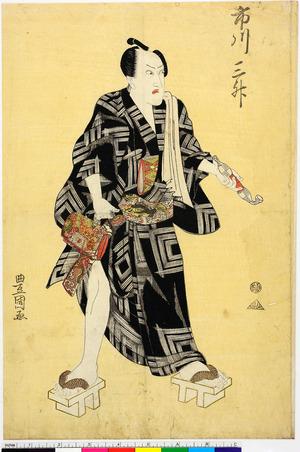 Utagawa Toyokuni I: 「市川三升」 - Ritsumeikan University