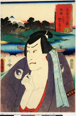 Utagawa Kunisada: 「木曽六十九駅 板橋 戸田川 網干左母次郎」 - Ritsumeikan University