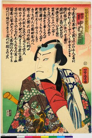 Utagawa Yoshitora: 「俳優見立遊侠十個揃」「獅子頭☆平次 中村芝翫」 - Ritsumeikan University