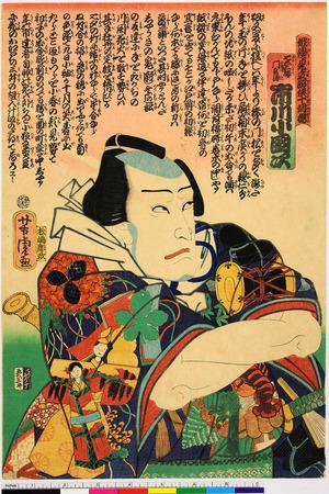 Utagawa Yoshitora: 「俳優見立遊侠十個揃」「七五三飾門兵衛 市川小団次」 - Ritsumeikan University