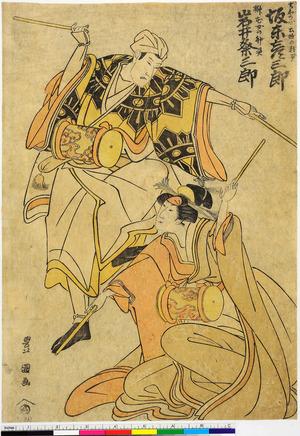 Utagawa Toyokuni I: 「大和の国土蜘の精霊 坂東彦三郎」「枡花女の神霊 岩井粂三郎」 - Ritsumeikan University