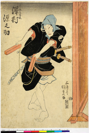 Utagawa Kunisada: 「さつま源五兵衛 沢村源之助」 - Ritsumeikan University