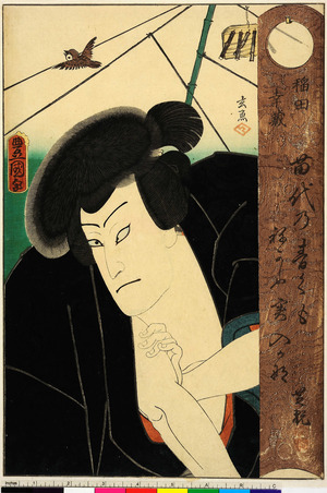 Utagawa Kunisada: 「稲田幸蔵 苗代の青くもねかふ実入かな 芝翫(成駒印)」 - Ritsumeikan University