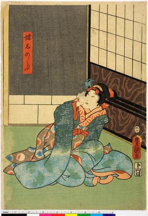 Utagawa Kunisada: 「妹しのぶ」 - Ritsumeikan University