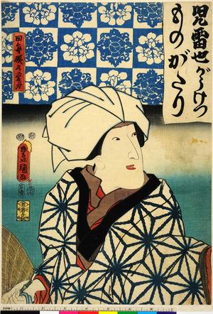 Utagawa Kunisada: 「児雷也がうけつものがたり」「田毎姫乃変身」 - Ritsumeikan University