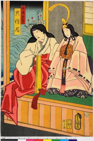 Utagawa Kunisada: 「安徳天皇」「典侍局」 - Ritsumeikan University
