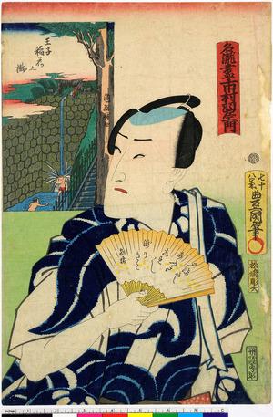 Utagawa Kunisada: 「名滝尽」 - Ritsumeikan University