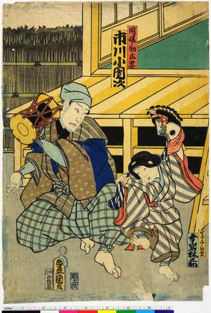 Utagawa Kunisada: 「因幡ノ助正忠 市川小団次」「一子千江松 幸岩林之助」 - Ritsumeikan University