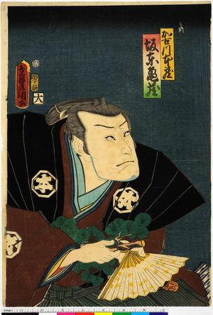Utagawa Kunisada: 「加古川本蔵 坂東亀蔵」 - Ritsumeikan University
