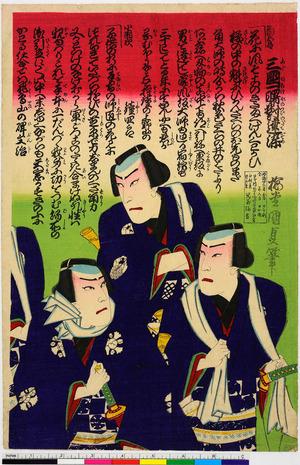 Utagawa Kunisada: 「三国一曙対達染」 - Ritsumeikan University