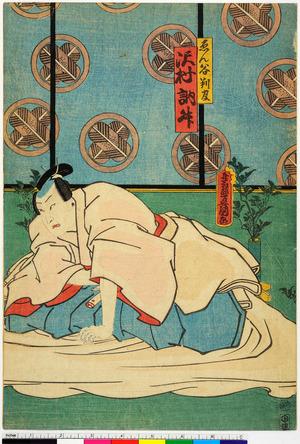 Utagawa Kunisada: 「ゑん谷判官 沢村訥升」 - Ritsumeikan University
