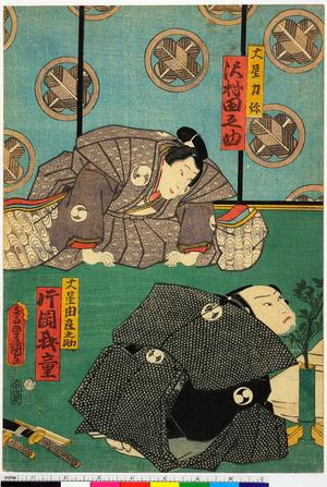 Utagawa Kunisada: 「大星力弥 沢村田之助」「大星由良之助 片岡我童」 - Ritsumeikan University