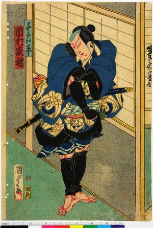 Utagawa Kunisada II: 「与かん平 市村家橘」 - Ritsumeikan University