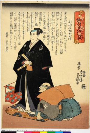 Utagawa Kunisada: 「伽羅先代萩」「長村四郎左衛門」 - Ritsumeikan University
