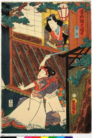 Utagawa Kunisada: 「其由縁十二時☆」「寅ノ刻」 - Ritsumeikan University