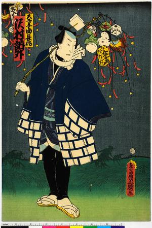 Utagawa Kunisada: 「大工墨曲長作 沢村訥升」 - Ritsumeikan University