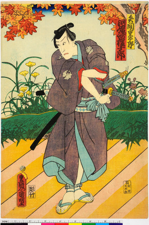 Utagawa Kuniaki: 「矢間重太郎 河原崎権十郎」 - Ritsumeikan University