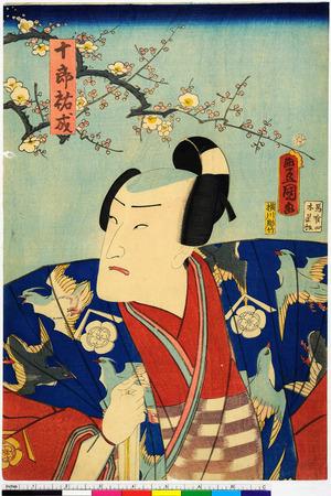 Utagawa Kunisada: 「十郎祐成」 - Ritsumeikan University