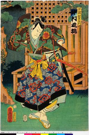 Utagawa Kunisada: 「不破伴左衛門」 - Ritsumeikan University