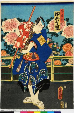 Utagawa Kunisada: 「ちゑ内 中村芝翫」 - Ritsumeikan University