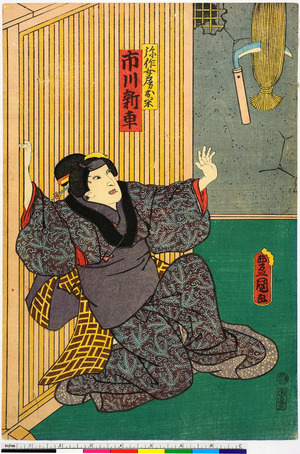 Utagawa Kunisada: 「弥作女房お米 市川新車」 - Ritsumeikan University