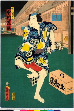 Utagawa Kunisada II: 「せんどう 中村芝翫」 - Ritsumeikan University
