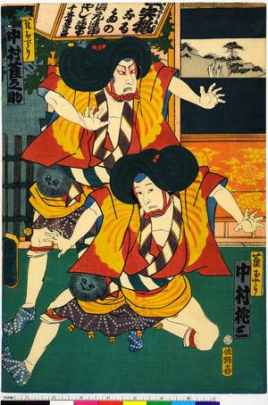 Utagawa Kunisada II: 「雀おどり 中村桃三」「雀おどり 中村雀之助」 - Ritsumeikan University
