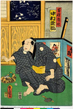 Utagawa Kunisada: 「百性弥作 中村芝翫」 - Ritsumeikan University