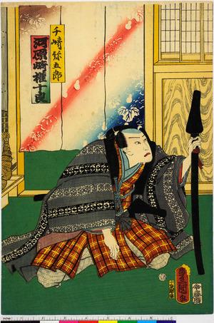 Utagawa Kunisada: 「千崎弥五郎 河原崎権十郎」 - Ritsumeikan University