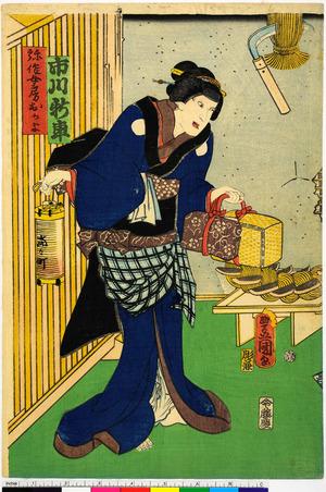 Utagawa Kunisada: 「弥作女房おかよ 市川新車」 - Ritsumeikan University
