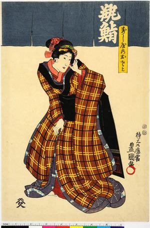 Utagawa Kunisada: 「すし屋のおさと」 - Ritsumeikan University