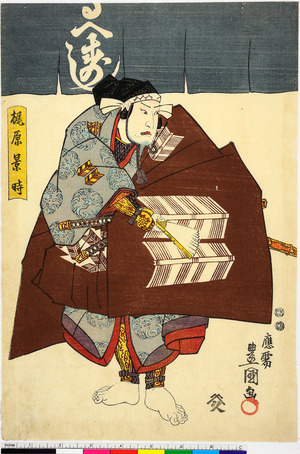 Utagawa Kunisada: 「梶原景時」 - Ritsumeikan University