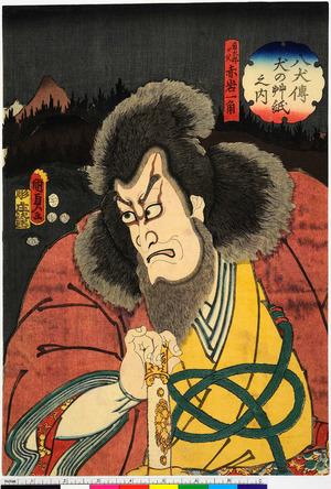 Utagawa Kunisada II: 「八犬伝犬の艸紙之内」 - Ritsumeikan University
