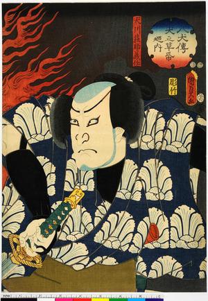 Utagawa Kunisada II: 「八犬伝犬之草紙廼内」「犬川荘助義任」 - Ritsumeikan University