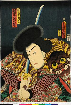Utagawa Kunisada: 「冠者義高 坂東彦三郎」 - Ritsumeikan University