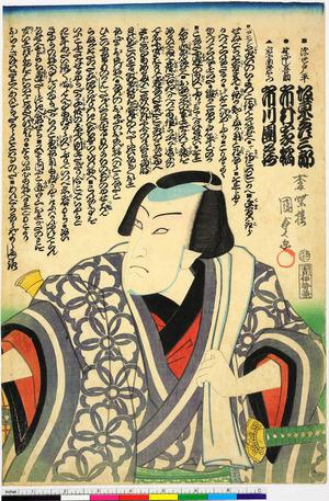 Utagawa Kunisada II: 「浮世戸平 坂東彦三郎」「野ざらし吾助 市村家橘」「六字南無右衛門 市川団蔵」 - Ritsumeikan University