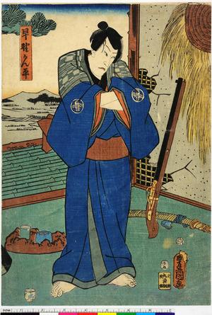 Utagawa Kunisada: 「早野かん平」 - Ritsumeikan University