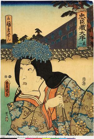 Utagawa Kunisada: 「忠臣蔵大序 其一」「かほよ御ぜん」 - Ritsumeikan University
