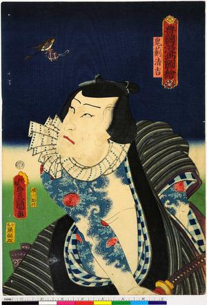 Utagawa Kunisada: 「豊国漫画図絵」 - Ritsumeikan University