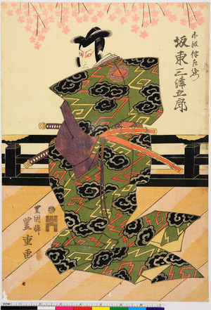 Utagawa Toyoshige: 「不破伴左衛門 坂東三津五郎」 - Ritsumeikan University
