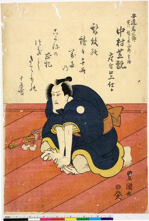 Utagawa Toyokuni I: 「安達藤三郎実ハ佐々木の四郎高綱 中村芝翫 座付口上仕候」 - Ritsumeikan University