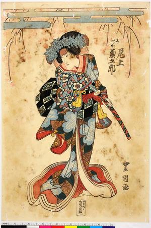 Utagawa Toyoshige: 「しづか 尾上菊五郎」 - Ritsumeikan University