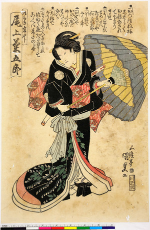 Utagawa Kunisada: 「つほね岩ふじ 尾上菊五郎」 - Ritsumeikan University