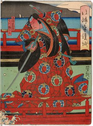 Utagawa Yoshitaki: 「八陣守護城」 - Ritsumeikan University