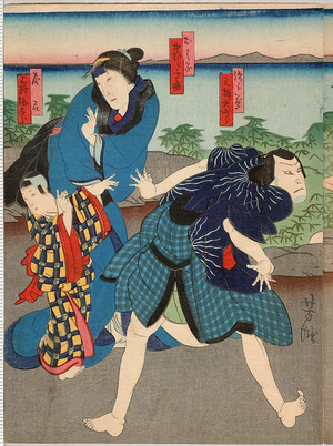 Utagawa Yoshitaki: 「次郎蔵 三枡大五郎」「おはる 中むら千之助」「友石 三枡梅太郎」 - Ritsumeikan University
