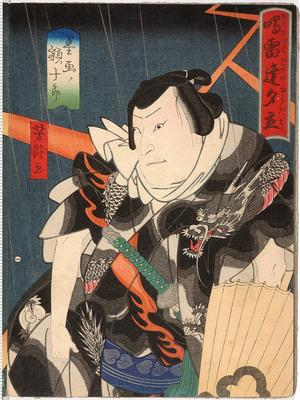 Utagawa Yoshitaki: 「鳴雷達夕立」「墨画ノ額十郎」「一」 - Ritsumeikan University