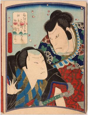 Utagawa Yoshitaki: 「此村大炊乃助 三枡大五郎 奴矢田平 嵐徳三郎」 - Ritsumeikan University